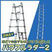 はしご 梯子 アルミはしご 伸縮はしご 脚立 伸縮脚立 最大 3.8m 多機能  パワフルラダー2
