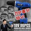 電動ドライバー 電動ドライバー/セット ドリルドライバー 充電式 電動工具 ドライバー 18V 92点セット