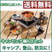 食器セット 食器セット/キャンプ クッカー 8点セット