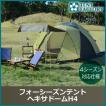 【テントファクトリー】 ヘキサドームH4 TF-4SHD4 テント ドームテント キャンプテント  アウトドア用 人気 (ツーリング バイク)キャンプ