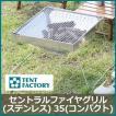 【テントファクトリー】 ファイア グリル35 TF-CFG35 バーベキューコンロ BBQコンロ バーベキュー (グリル コンロ) ステンレス