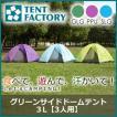 【テントファクトリー】 3人用 TF-GS3L テント ドームテント キャンプテント  アウトドア用 人気 (ツーリング バイク)キャンプ