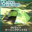 【テントファクトリー】DUライト ツーリングテントT2 TF-NLTD2 テント ドームテント アウトドア用 人気 (ツーリング バイク)キャンプ