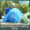 【テントファクトリー】 サンタッチプライベートテント ワイド TF-TP3W テント サンシェード ワンタッチテント ポップアップテント シェルター ビーチ