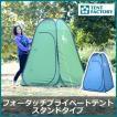 【テントファクトリー】 フォータッチプライベートテント TF-TP4S テント 着替えテント プライベートテント 更衣室 簡易テント ビーチ
