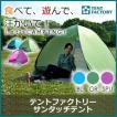 【テントファクトリー】 サンタッチテント  TF-TT3 テント ビーチテント ワンタッチテント サンシェード シェルター ポップアップテント