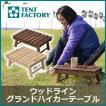 【テントファクトリー】 ウッドライン グランドハイカーテーブル TF-WLHT アウトドアテーブル ウッドテーブル 折りたたみテーブル ウッドライン