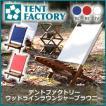 【テントファクトリー】 ウッドラインラウンジャー  TF-WLLB アウトドアテーブル ウッドチェア 折りたたみチェア レジャーチェア