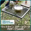 【テントファクトリー】 FDテーブル600 TF-WLSW-FD600 BBQテーブル コンパクトテーブル スチールワーク FDテーブル600 ウッドライン