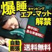 エアーマット エアーマット/(車内 車中)泊 マット 簡易マット キャンピングマット