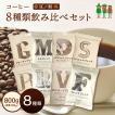 コーヒー 珈琲 8種お試しセット