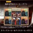 お中元 御中元 ギフト ドリップコーヒー&アイスコーヒーギフト [DPD-30V]
