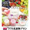 食べるな!牛乳果物プリン/スクイーズ/ぷるぷる/食品サンプル/おままごと