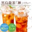 黒烏龍茶 ティーパック お試し 水出し 8g×10包 送料無 ポイント消化 龍眼薪焙 禅 黒ウーロン茶