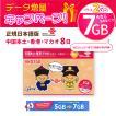 【中国聯通香港】 中国大陸と 香港 8日間 データ SIMカード 5GB FUP