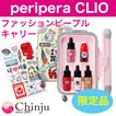 clubclio peripera ファッションピープル キャリー インク ベルベット ビビット ティント ウォーター リップ ティン インク クリオ