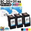 キャノン プリンターインク BC-310+BC-311 ブラック 単品×2+カラー 単品 再生インク (あすつく) bc310 bc311