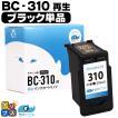キャノン プリンターインク BC-310 ブラック 単品 再生インク (あすつく) bc310