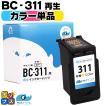 キャノン プリンターインク BC-311 カラー 単品 再生インク (あすつく) bc311