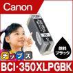キャノン プリンターインク 350 BCI-350XLPGBK 顔料ブラック 単品 (BCI-350PGBKの増量版)キャノン インク 互換インクカートリッジ bci351 大容量 bci350 大容量