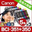 キャノン プリンターインク 351 350 BCI-351XL+350XL/5MP 5色マルチパック×3 (BCI-351+350/5MPの増量版)互換インク bci351 大容量 bci350 大容量 (あすつく)