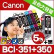 キャノン プリンターインク BCI-351XL+350XL/5MP+BCI-350XLPGBK 5色マルチパック+黒1本 互換インクカートリッジ bci351 大容量 bci350 大容量