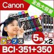 キャノン プリンターインク 351 350 BCI-351XL+350XL/5MP+BCI-350XLPGBK 5色マルチパック×2+黒2本 キャノン インク 互換インク bci351 大容量 bci350 大容量