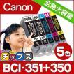 キャノン プリンターインク 351 350 BCI-351XL+350XL/5MP 5色マルチパック (BCI-351+350/5MPの増量版)キャノン インク 互換インク bci351 大容量 bci350 大容量