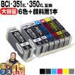 キャノン プリンターインク  BCI-351XL+350XL/6MP+BCI-350XLPGBK 6色マルチパック+黒1本 互換インクカートリッジ bci351 大容量 bci350 大容量