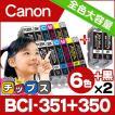 キャノン プリンターインク 351 350 BCI-351XL+350XL/6MP+BCI-350XLPGBK 6色マルチパック×2+黒2本 キャノン インク 互換インク bci351 bci350 (あすつく)