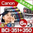 キャノン プリンターインク 351 350 BCI-351XL+350XL/6MP+BCI-350XLPGBK 6色マルチパック×3+黒3本 キャノン インク 互換インク bci351 bci350 (あすつく)