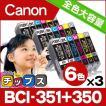 キャノン プリンターインク 351 350 BCI-351XL+350XL/6MP 6色マルチパック×3 (BCI-351+350/6MPの増量版)互換インク bci351 大容量 bci350 大容量 (あすつく)