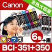 キャノン プリンターインク BCI-351XL+350XL/6MP+BCI-350XLPGBK 6色マルチパック+黒2本 互換インクカートリッジ bci351 大容量 bci350 大容量