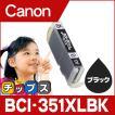キャノン プリンターインク 351 BCI-351XLBK ブラック 単品 (BCI-351BKの増量版)キャノン インク 互換インクカートリッジ bci351 大容量