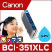 キャノン プリンターインク 351 BCI-351XLC シアン 単品 (BCI-351Cの増量版)キャノン インク 互換インクカートリッジ bci351 大容量