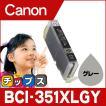 キャノン プリンターインク 351 BCI-351XLGY グレー 単品 (BCI-351GYの増量版)キャノン インク 互換インクカートリッジ bci351 大容量
