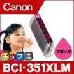 キャノン プリンターインク 351 BCI-351XLM マゼンタ 単品 (BCI-351Mの増量版)キャノン インク 互換インクカートリッジ bci351 大容量