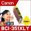 キャノン プリンターインク 351 BCI-351XLY イエロー 単品 (BCI-351Yの増量版)キャノン インク 互換インクカートリッジ bci351 大容量