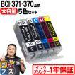 キャノン プリンターインク 371 BCI-371XL+370XL/5MP ...