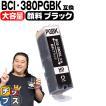 キャノン プリンターインク BCI-380XLPGBK 顔料ブラック 単品 (BCI-380PGBKの増量版)互換インクカートリッジ bci380 TS8130 TS6130 TR8530 TR7530 TS8230