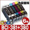キャノン プリンターインク BCI-381XL+380XL/6MP 6色マルチパック bci381 bci380 381 380 互換インク TS8130 TS8230 全色大容量!