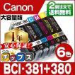 キャノン プリンターインク BCI-381XL+380XL/6MP 6色マルチパック 381 380 互換インク  bci381 bci380 TS8130 TS8230 全色大容量!