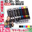 キヤノン プリンターインク BCI-381+380/6MP+BCI-381XLPGBK 6色マルチパック+黒1本 (BCI-381+380/6MPの増量版) 互換インク TS8130 TS8230 全色大容量!