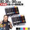 キヤノン プリンターインク BCI-381+380/6MP+BCI-381XLPGBK 6色マルチパック×2+黒2本 互換インク bci381 bci380 TS8130 TS8230 全色大容量!