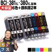 キヤノン プリンターインク BCI-381+380/6MP+BCI-381XLPGBK 6色マルチパック+黒2本 互換インク bci381 bci380 TS8130 TS8230 全色大容量!
