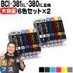キヤノン プリンターインク BCI-381+380/6MP 6色マルチパック×2 (BCI-381+380/6MPの増量版) 互換インク bci381 bci380 TS8130 TS8230 全色大容量!