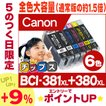 BCI-381XL+380XL/6MP キャノン プリンターインク 6色...