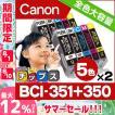 キャノン インク 351 BCI-351XL+350XL/5MP 5色マルチパック×2 (BCI-351+350/5MPの増量版)プリンターインク キャノン 互換インク bci351 大容量 bci350 大容量