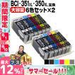 キャノン インク BCI-351XL+350XL/6MP 6色マルチパック×2 (BCI-351+350/6MPの増量版)プリンターインク キャノン 互換インク bci351 大容量 bci350 大容量