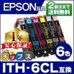 ITH-6CL(イチョウ )エプソン プリンターインク ITH-...